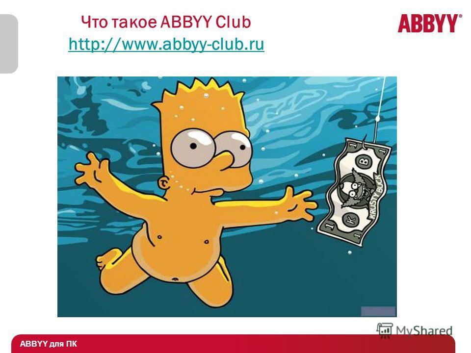 ABBYY для ПК Что такое ABBYY Club http://www.abbyy-club.ru