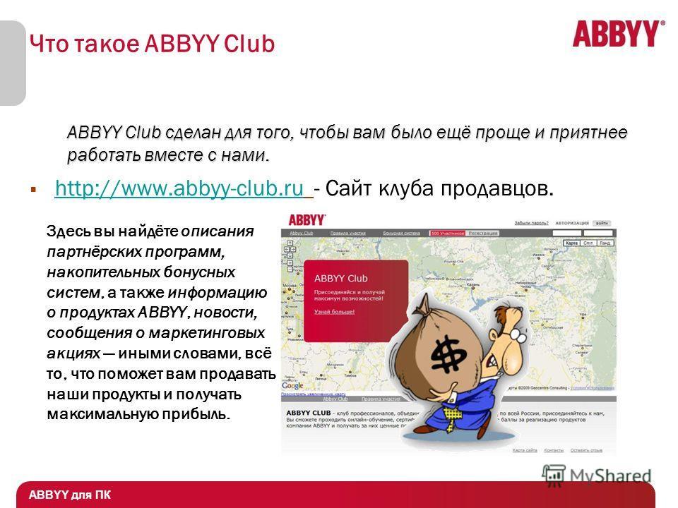 ABBYY для ПК Что такое ABBYY Club ABBYY Clubсделан для того, чтобы вам было ещё проще и приятнее работать вместе с нами. ABBYY Club сделан для того, чтобы вам было ещё проще и приятнее работать вместе с нами. http://www.abbyy-club.ru - Сайт клуба про