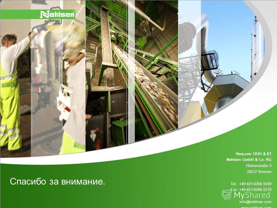 Нельсен ООО & КТ Nehlsen GmbH & Co. KG Hüttenstraße 5 28237 Bremen Tel.: +49-421-6266-5000 Fax: +49-421-6266-5579 info@nehlsen.com www.nehlsen.com Спасибо за внимание.