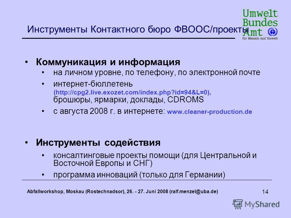 Abfallworkshop, Moskau (Rostechnadsor), 26. - 27. Juni 2008 (ralf.menzel@uba.de) 14 Инструменты Контактного бюро ФВООС/проекты Коммуникация и информация на личном уровне, по телефону, по электронной почте интернет-бюллетень (http://cpg2.live.exozet.c