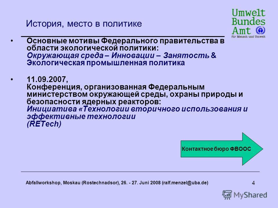 Abfallworkshop, Moskau (Rostechnadsor), 26. - 27. Juni 2008 (ralf.menzel@uba.de) 4 История, место в политике Основные мотивы Федерального правительства в области экологической политики: Окружающая среда – Инновации – Занятость & Экологическая промышл