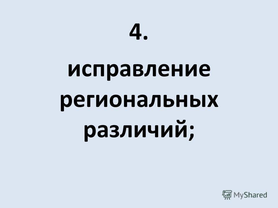 4. исправление региональных различий;
