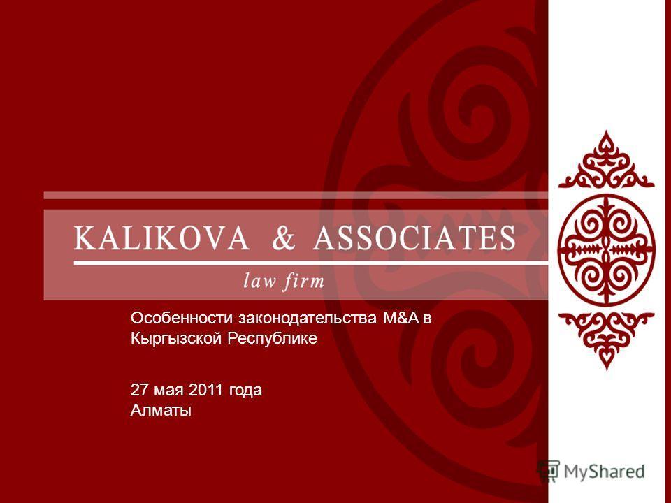 Особенности законодательства M&A в Кыргызской Республике 27 мая 2011 года Алматы