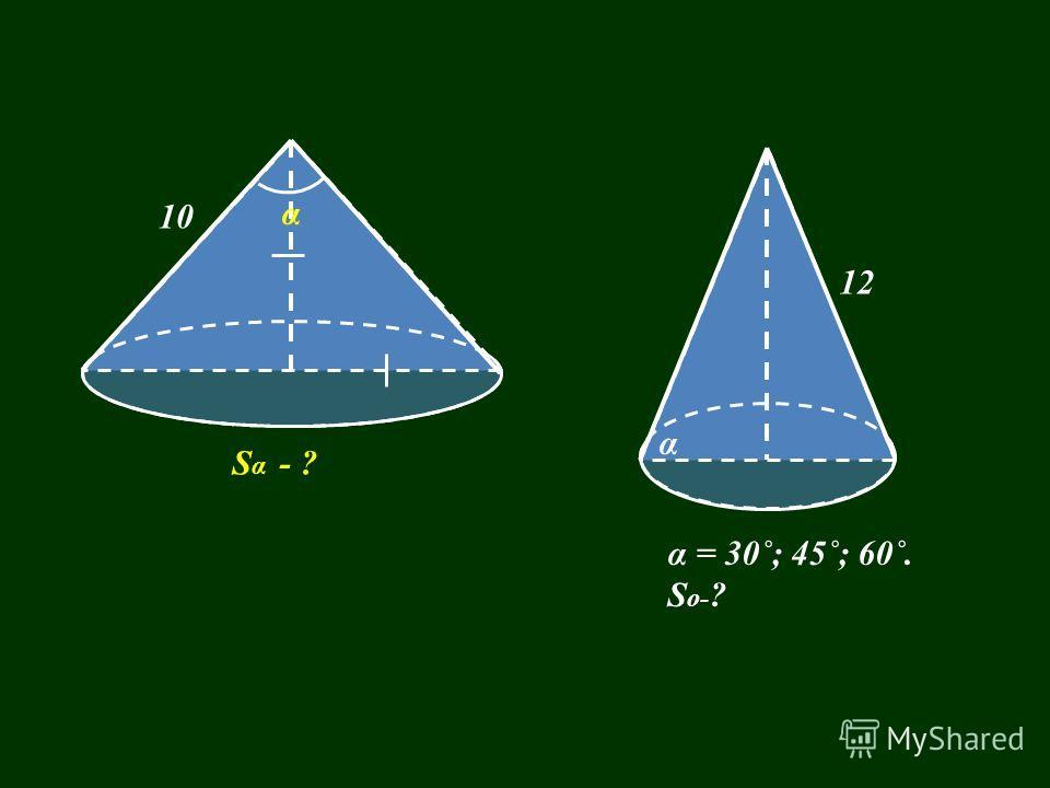 α = 30˚; 45˚; 60˚. S o- ? 12 α α S α - ? 10