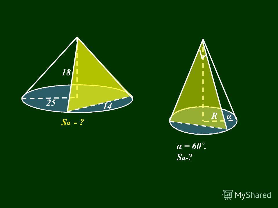 α = 60˚. S α- ? 25 S α - ? 18 14 αR
