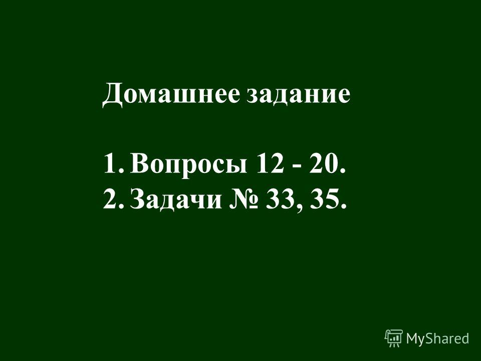 Домашнее задание 1.Вопросы 12 - 20. 2.Задачи 33, 35.