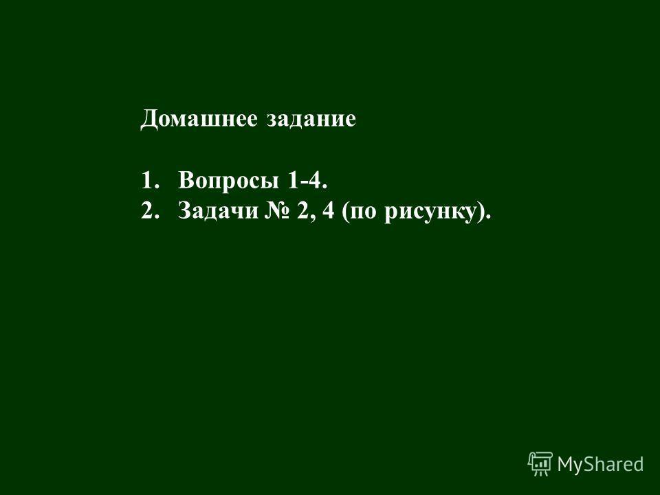 Домашнее задание 1.Вопросы 1-4. 2.Задачи 2, 4 (по рисунку).