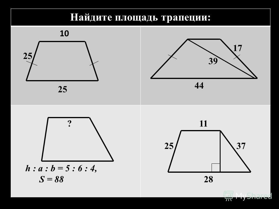 Найдите площадь трапеции: 10 25 25 17 39 44 ? h : а : b = 5 : 6 : 4, S = 88 11 25 37 28