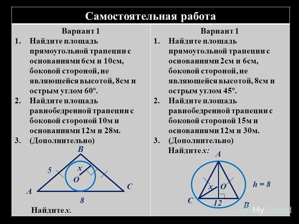 Самостоятельная работа Вариант 1 1.Найдите площадь прямоугольной трапеции с основаниями 6см и 10см, боковой стороной, не являющейся высотой, 8см и острым углом 60º. 2.Найдите площадь равнобедренной трапеции с боковой стороной 10м и основаниями 12м и
