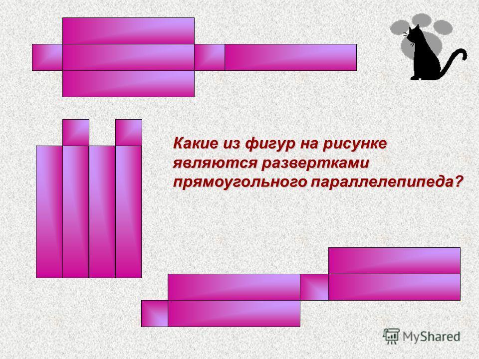 Какие из фигур на рисунке являются развертками прямоугольного параллелепипеда?