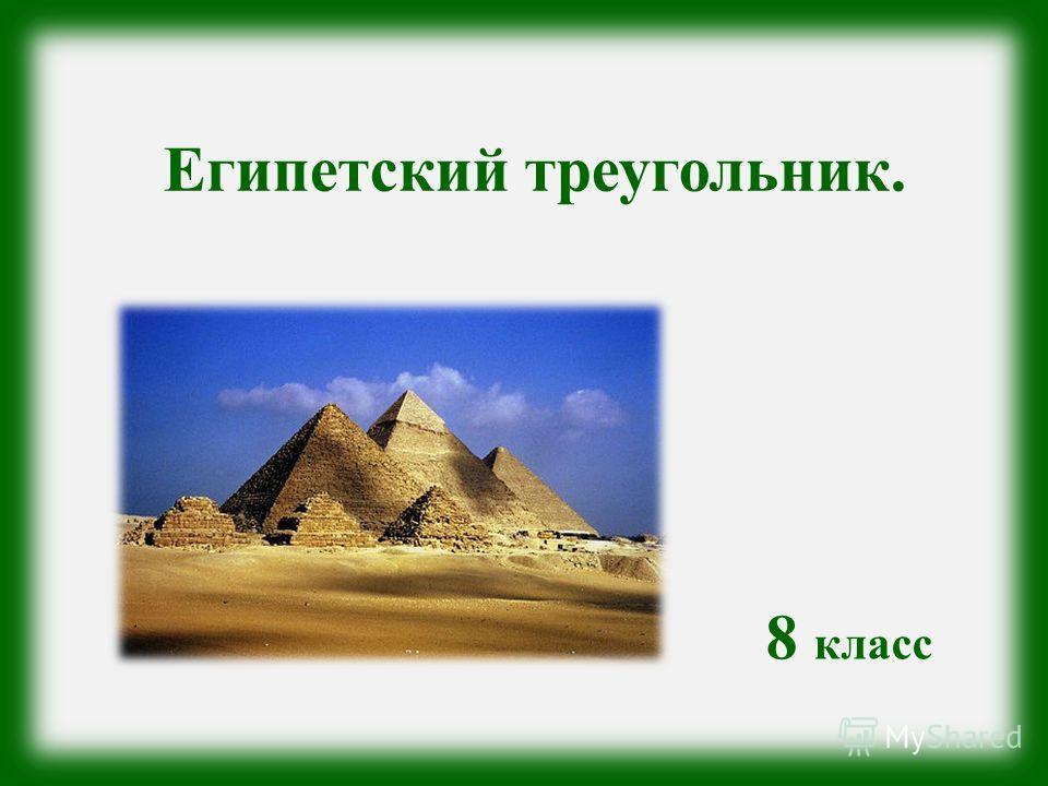 Египетский треугольник. 8 класс