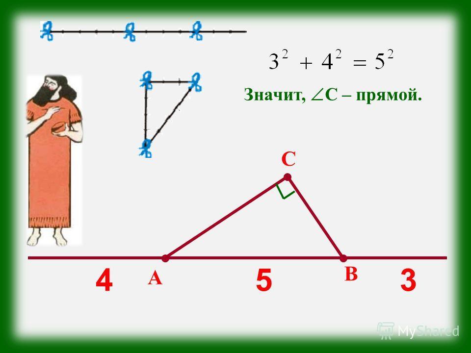 345 C B A Значит, С – прямой.