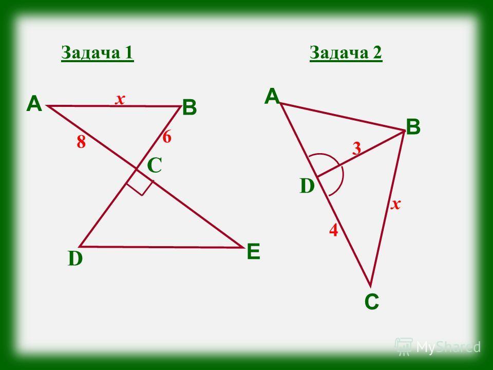 Задача 1 А C D В Е 6 8 х Задача 2 А В С D 3 4 х