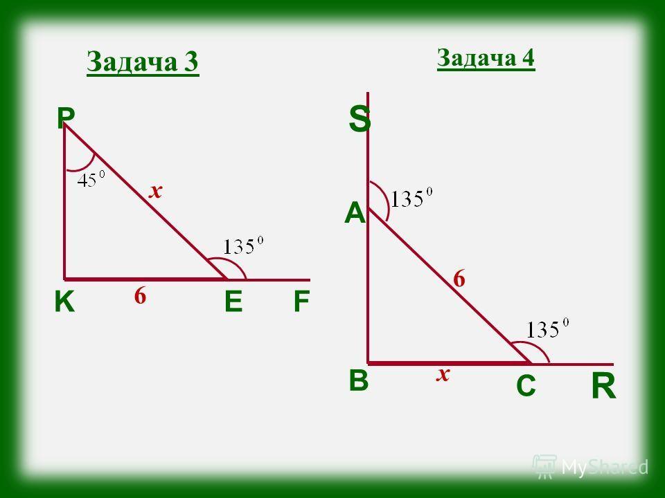 Задача 3 P EKF 6 х А С В R х 6 Задача 4 S