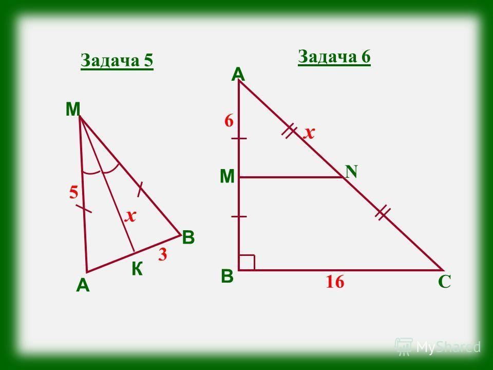 Задача 5 А В М К 5 х 3 Задача 6 В А М N C х 16 6