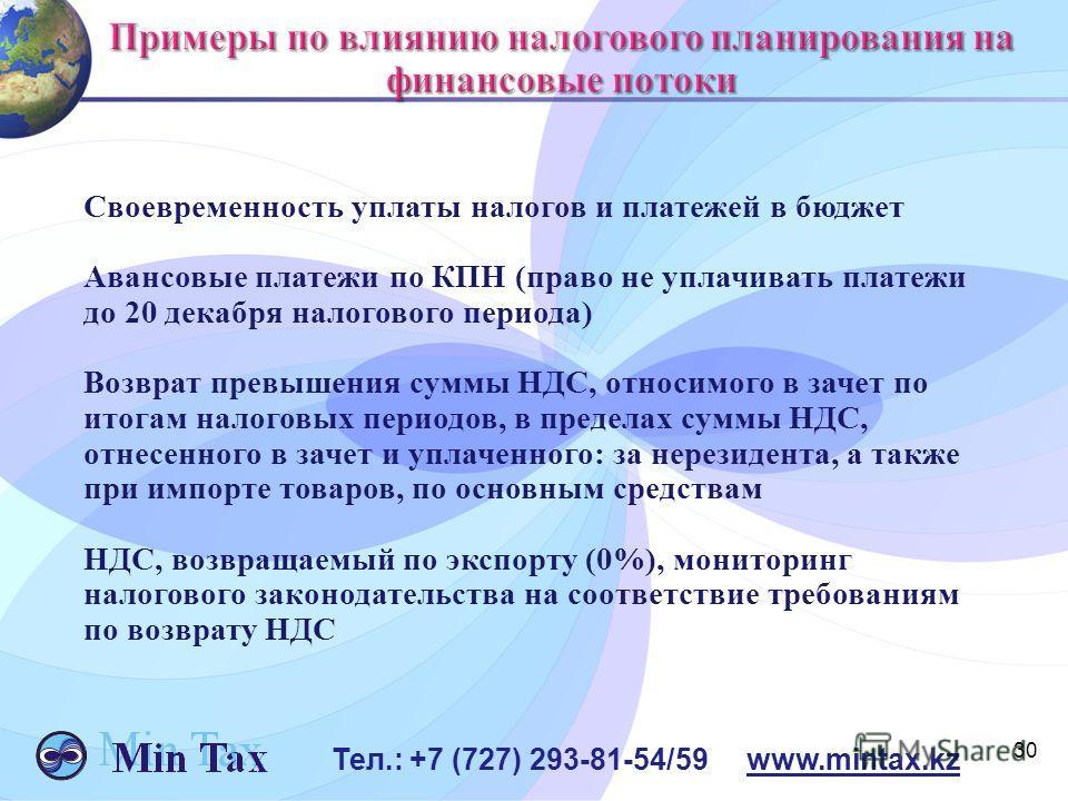 30 Тел.: +7 (727) 293-81-54/59 www.mintax.kz Своевременность уплаты налогов и платежей в бюджет Авансовые платежи по КПН (право не уплачивать платежи до 20 декабря налогового периода) Возврат превышения суммы НДС, относимого в зачет по итогам налогов
