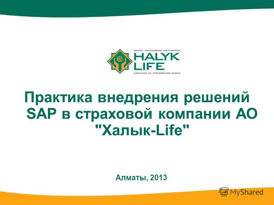 Практика внедрения решений SAP в страховой компании АО Халык-Life Алматы, 2013