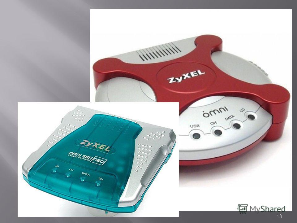 12 Модем Модем – устройство, производящее модуляцию (преобразование цифровых сигналов в аналоговые) и демодуляцию (преобразование аналоговых сигналов в цифровые).