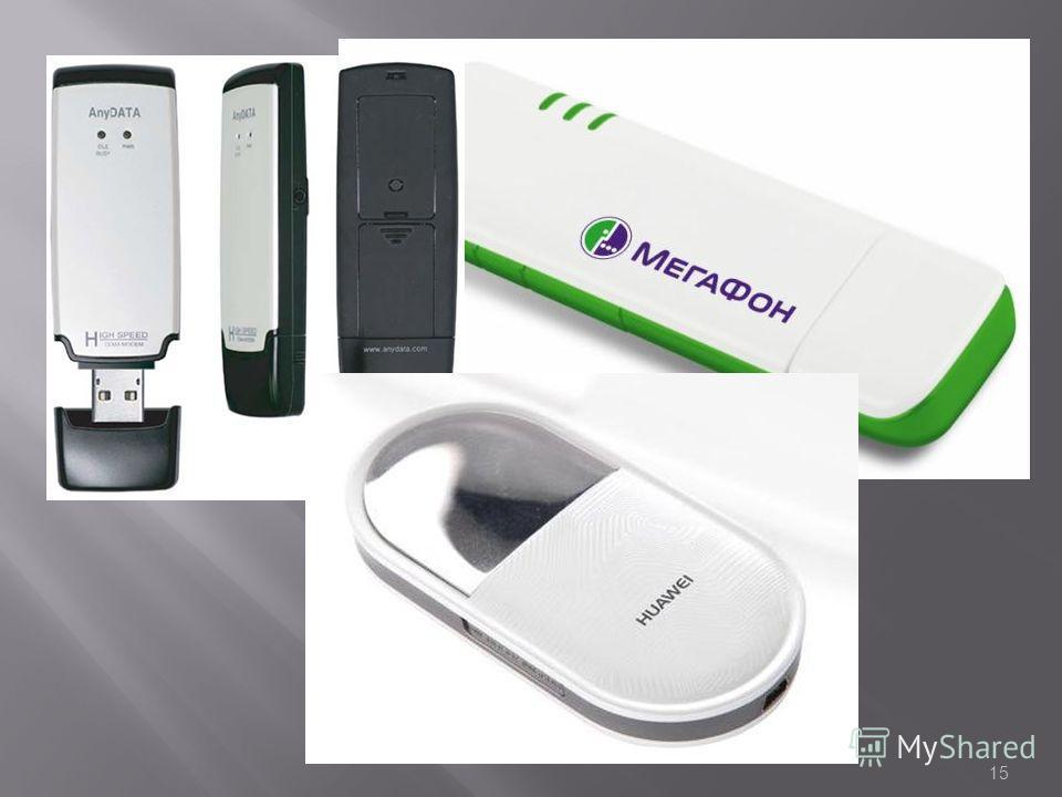 Беспроводный модем ( модуль или шлюз ) это приёмопередатчик, использующий сети операторов мобильной связи для передачи и приёма информации. Для использования сети сотовой связи в модем обычно вставляется SIM- карта. Беспроводный модем может быть инте