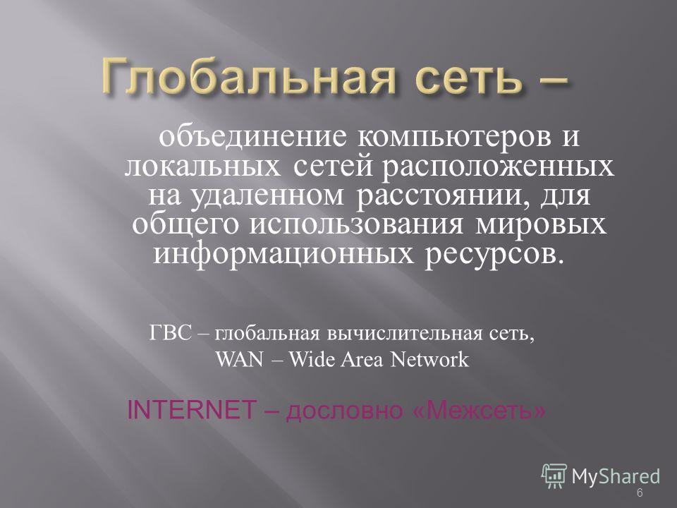 объединение компьютеров и локальных сетей в пределах корпорации. ( корпорация – объединение ) 5