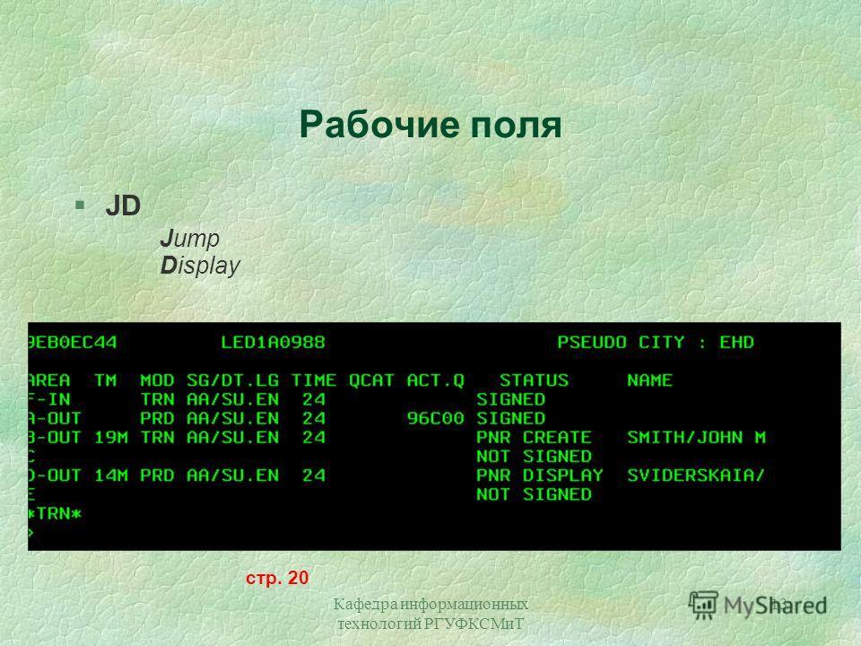 Кафедра информационных технологий РГУФКСМиТ 13 Рабочие поля §JD Jump Display стр. 20