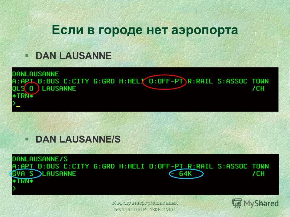 Кафедра информационных технологий РГУФКСМиТ 22 Если в городе нет аэропорта §DAN LAUSANNE §DAN LAUSANNE/S