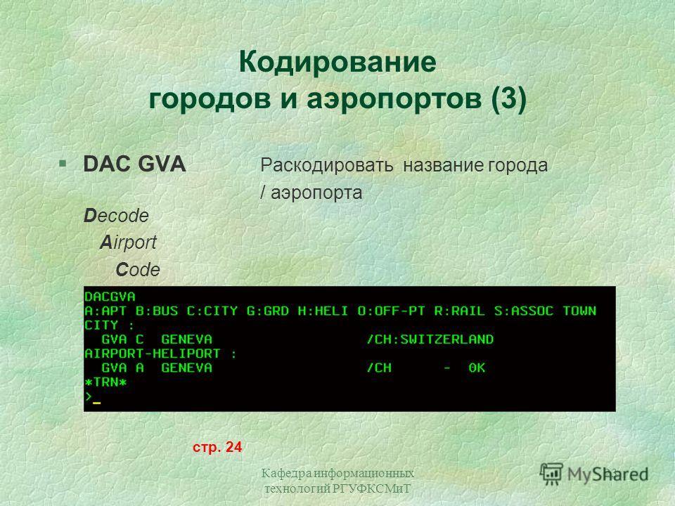 Кафедра информационных технологий РГУФКСМиТ 23 Кодирование городов и аэропортов (3) §DAC GVA Раскодировать название города / аэропорта Decode Airport Code стр. 24