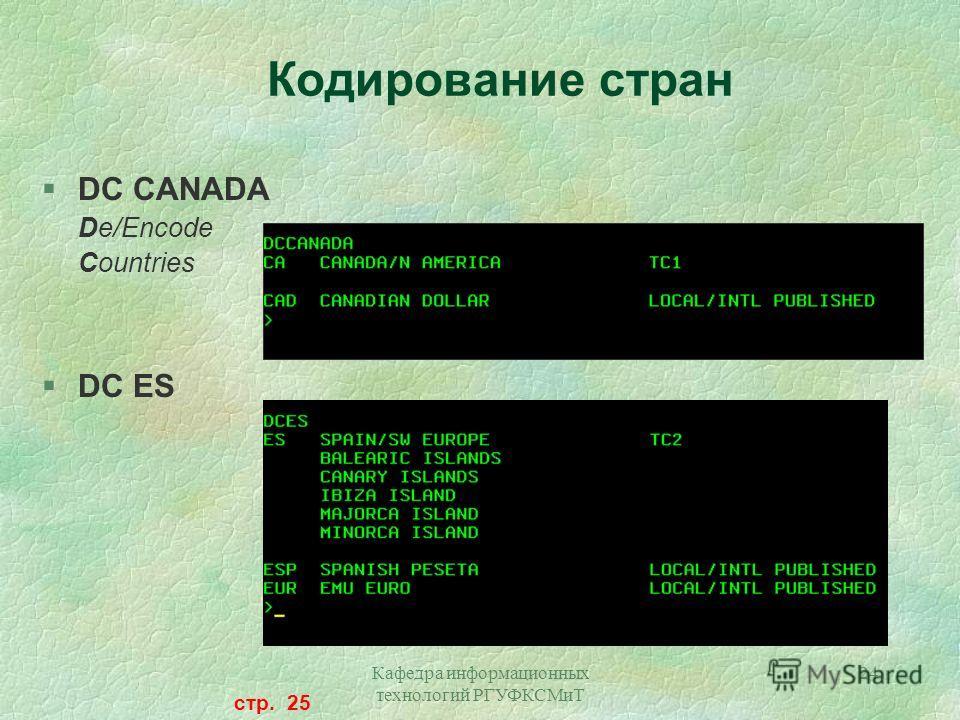 Кафедра информационных технологий РГУФКСМиТ 24 Кодирование стран §DC CANADA De/Encode Countries §DC ES стр. 25