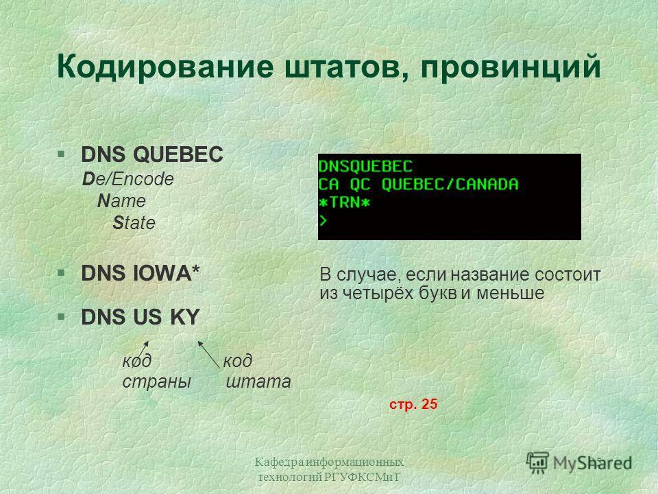 Кафедра информационных технологий РГУФКСМиТ 25 Кодирование штатов, провинций §DNS QUEBEC De/Encode Name State §DNS IOWA* В случае, если название состоит из четырёх букв и меньше §DNS US KY код код страны штата стр. 25