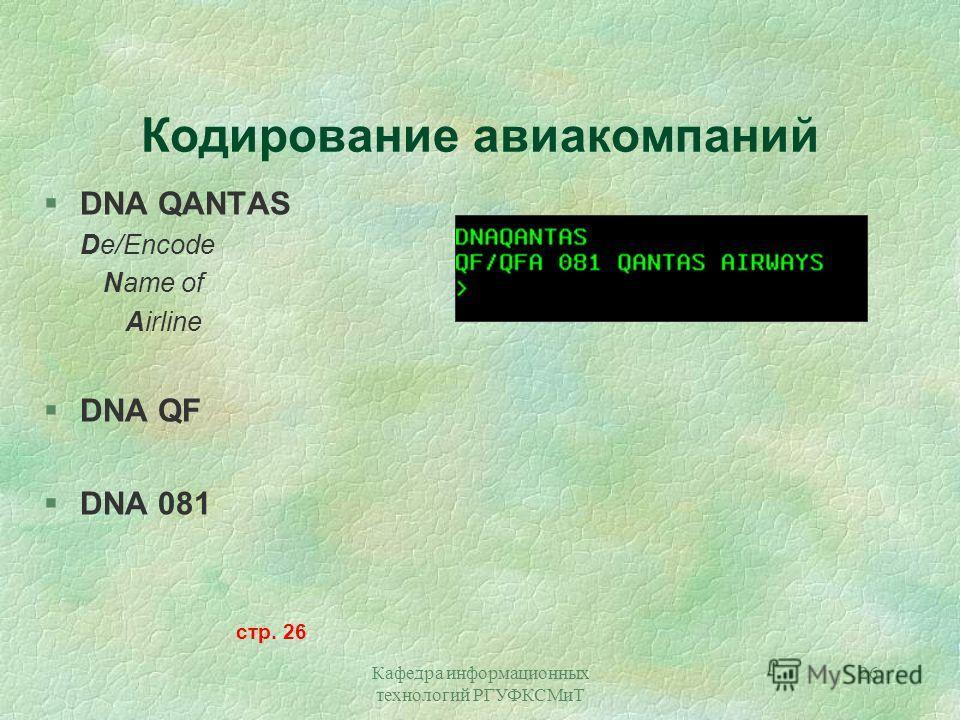 Кафедра информационных технологий РГУФКСМиТ 26 Кодирование авиакомпаний §DNA QANTAS De/Encode Name of Airline §DNA QF §DNA 081 стр. 26