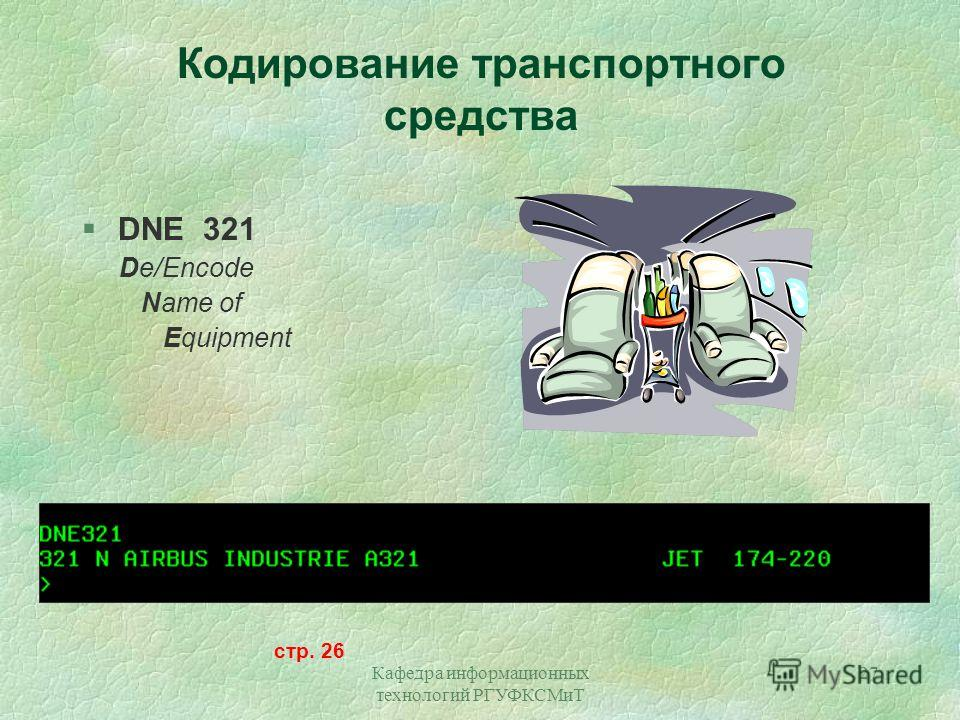 Кафедра информационных технологий РГУФКСМиТ 27 Кодирование транспортного средства §DNE 321 De/Encode Name of Equipment стр. 26