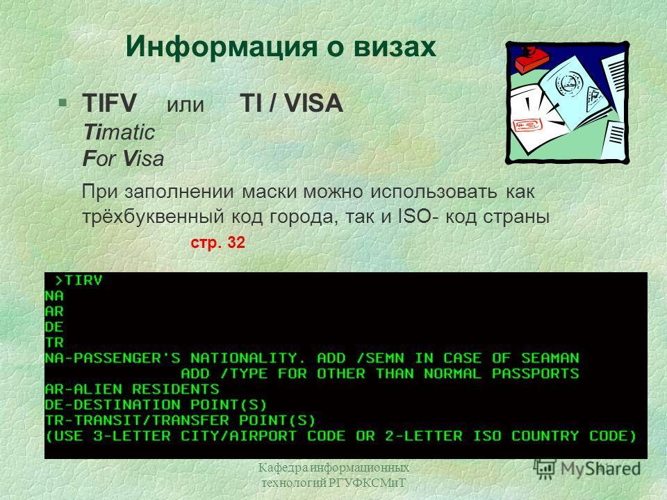 Кафедра информационных технологий РГУФКСМиТ 41 Информация о визах §TIFV или TI / VISA Timatic For Visa При заполнении маски можно использовать как трёхбуквенный код города, так и ISO- код страны стр. 32