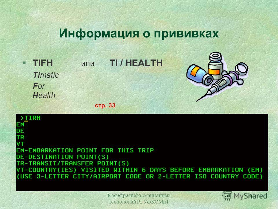 Кафедра информационных технологий РГУФКСМиТ 42 Информация о прививках §TIFH или TI / HEALTH Timatic For Health стр. 33