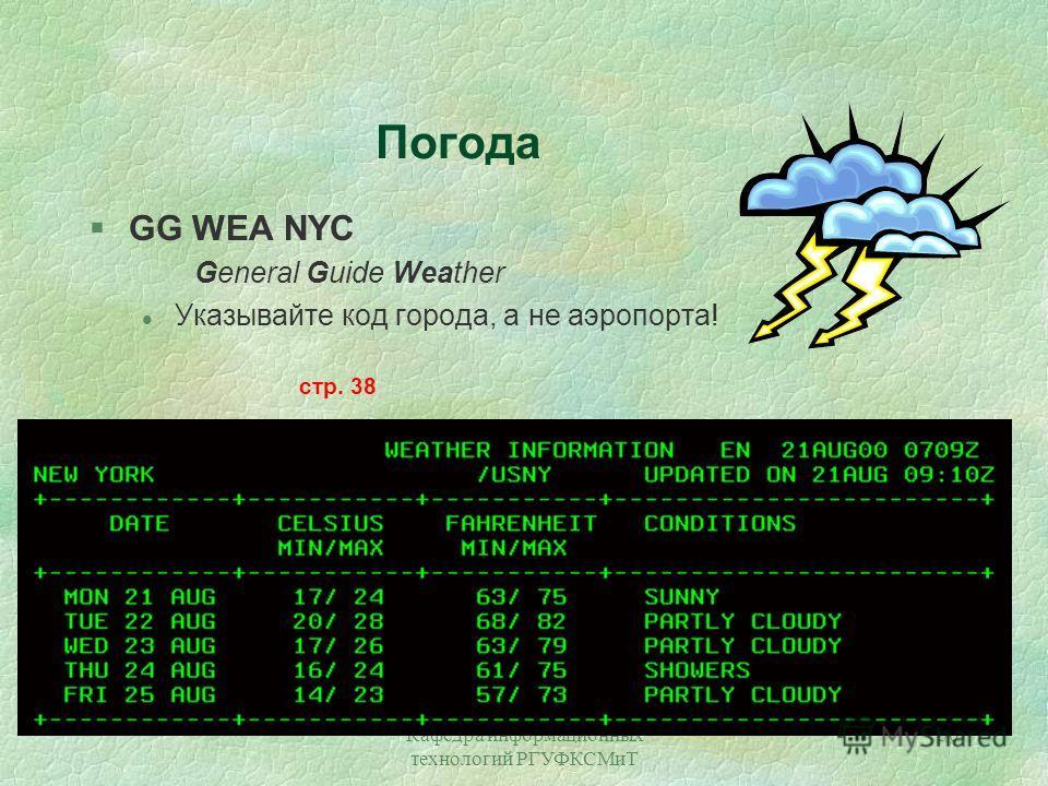 Кафедра информационных технологий РГУФКСМиТ 50 Погода §GG WEA NYC General Guide Weather l Указывайте код города, а не аэропорта! стр. 38