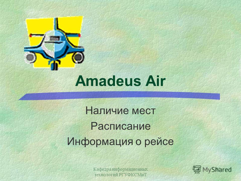Кафедра информационных технологий РГУФКСМиТ 55 Amadeus Air Наличие мест Расписание Информация о рейсе