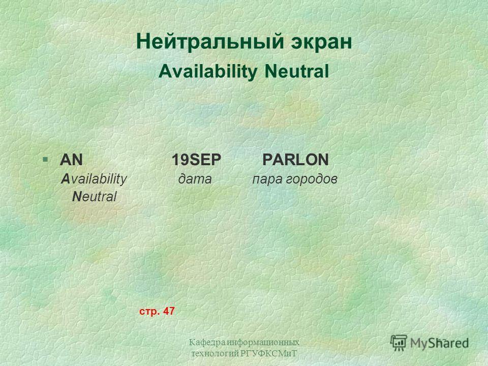 Кафедра информационных технологий РГУФКСМиТ 57 Нейтральный экран Availability Neutral §AN 19SEP PARLON Availability дата пара городов Neutral стр. 47