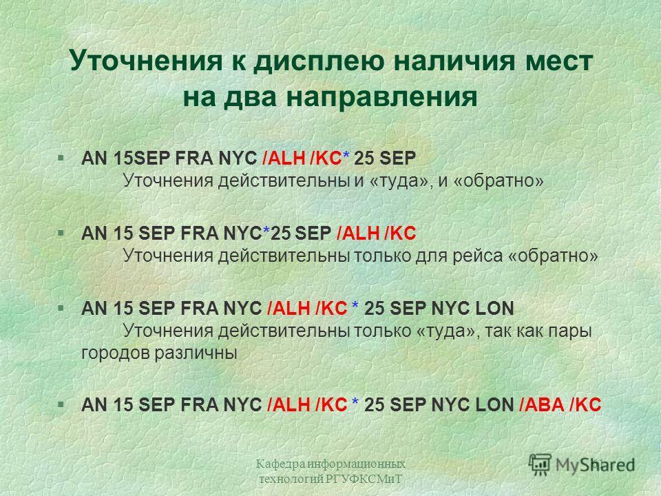 Кафедра информационных технологий РГУФКСМиТ 61 Уточнения к дисплею наличия мест на два направления §AN 15SEP FRA NYC /ALH /KC* 25 SEP Уточнения действительны и «туда», и «обратно» §AN 15 SEP FRA NYC*25 SEP /ALH /KC Уточнения действительны только для