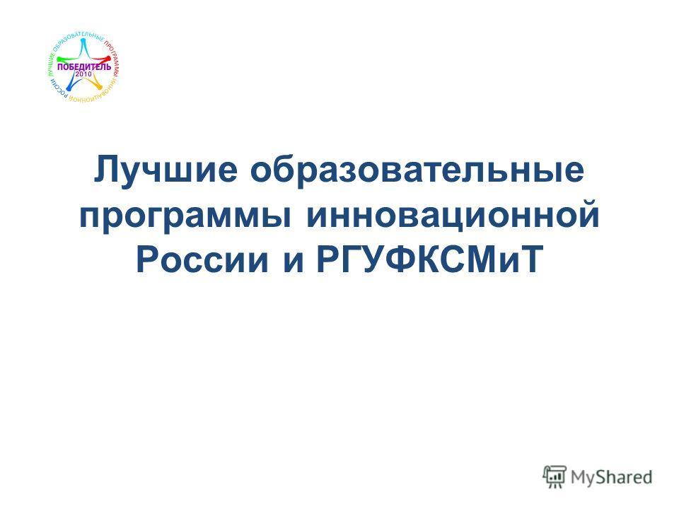 Лучшие образовательные программы инновационной России и РГУФКСМиТ