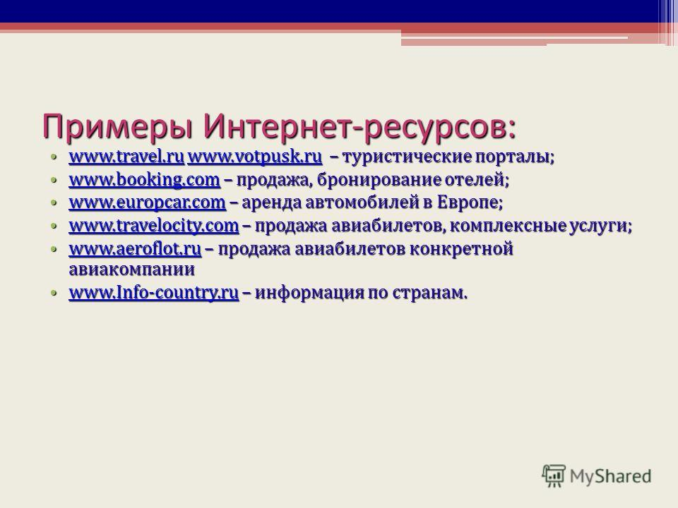 Примеры Интернет-ресурсов: www.travel.ru www.votpusk.ru – туристические порталы; www.travel.ru www.votpusk.ru – туристические порталы; www.travel.ruwww.votpusk.ru www.travel.ruwww.votpusk.ru www.booking.com – продажа, бронирование отелей; www.booking
