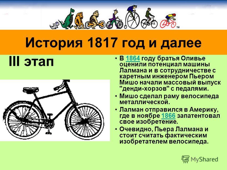 В 1864 году братья Оливье оценили потенциал машины Лалмана и в сотрудничестве с каретным инженером Пьером Мишо начали массовый выпуск