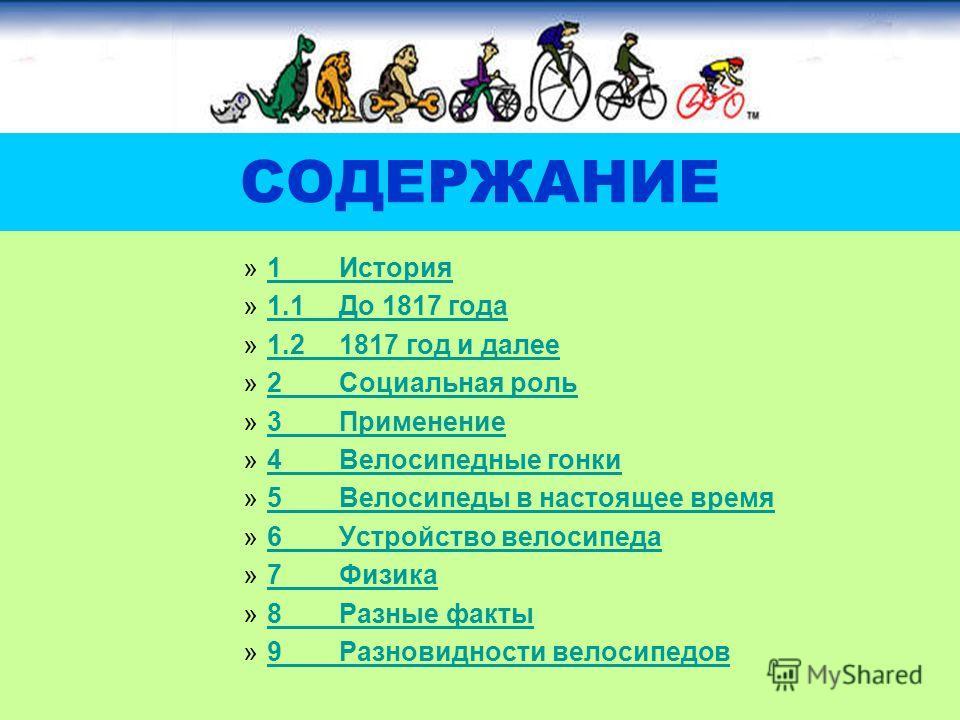 СОДЕРЖАНИЕ »1 История1 История »1.1 До 1817 года1.1 До 1817 года »1.2 1817 год и далее1.2 1817 год и далее »2 Социальная роль2 Социальная роль »3 Применение3 Применение »4 Велосипедные гонки4 Велосипедные гонки »5 Велосипеды в настоящее время5 Велоси