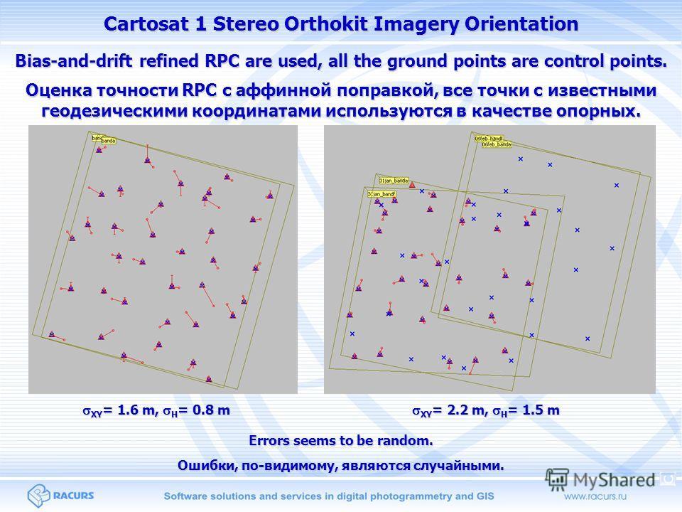 Cartosat 1 Stereo Orthokit Imagery Orientation Bias-and-drift refined RPC are used, all the ground points are control points. Оценка точности RPC с аффинной поправкой, все точки с известными геодезическими координатами используются в качестве опорных