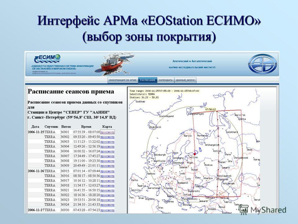 Интерфейс АРМа «EOStation ЕСИМО» (выбор зоны покрытия)