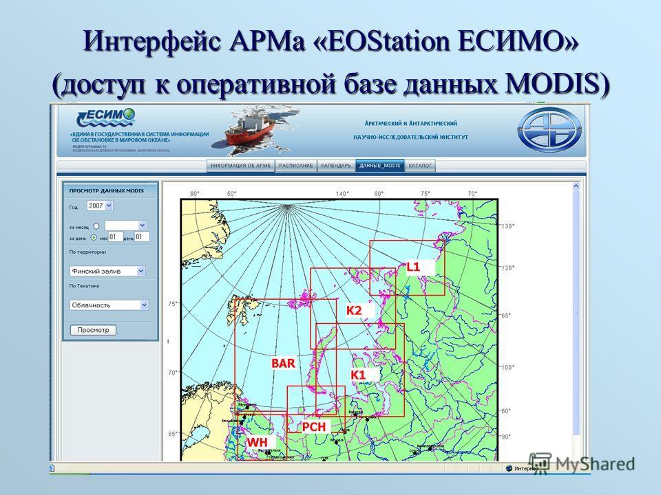 Интерфейс АРМа «EOStation ЕСИМО» (доступ к оперативной базе данных MODIS)