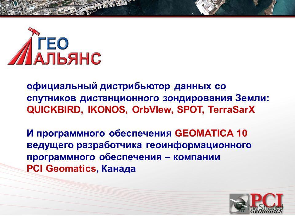 официальный дистрибьютор данных со спутников дистанционного зондирования Земли: QUICKBIRD, IKONOS, OrbVIew, SPOT, TerraSarX И программного обеспечения GEOMATICA 10 ведущего разработчика геоинформационного программного обеспечения – компании PCI Geoma