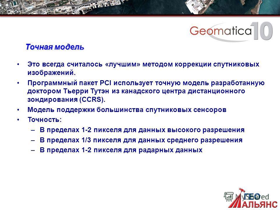 Это всегда считалось «лучшим» методом коррекции спутниковых изображений. Программный пакет PCI использует точную модель разработанную доктором Тьерри Тутэн из канадского центра дистанционного зондирования (CCRS). Модель поддержки большинства спутнико