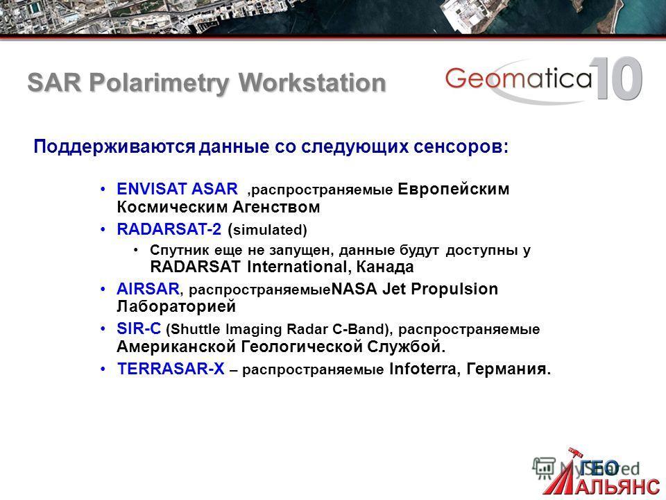 Поддерживаются данные со следующих сенсоров: ENVISAT ASAR,распространяемые Европейским Космическим Агенством RADARSAT-2 ( simulated) Спутник еще не запущен, данные будут доступны у RADARSAT International, Канада AIRSAR, распространяемые NASA Jet Prop