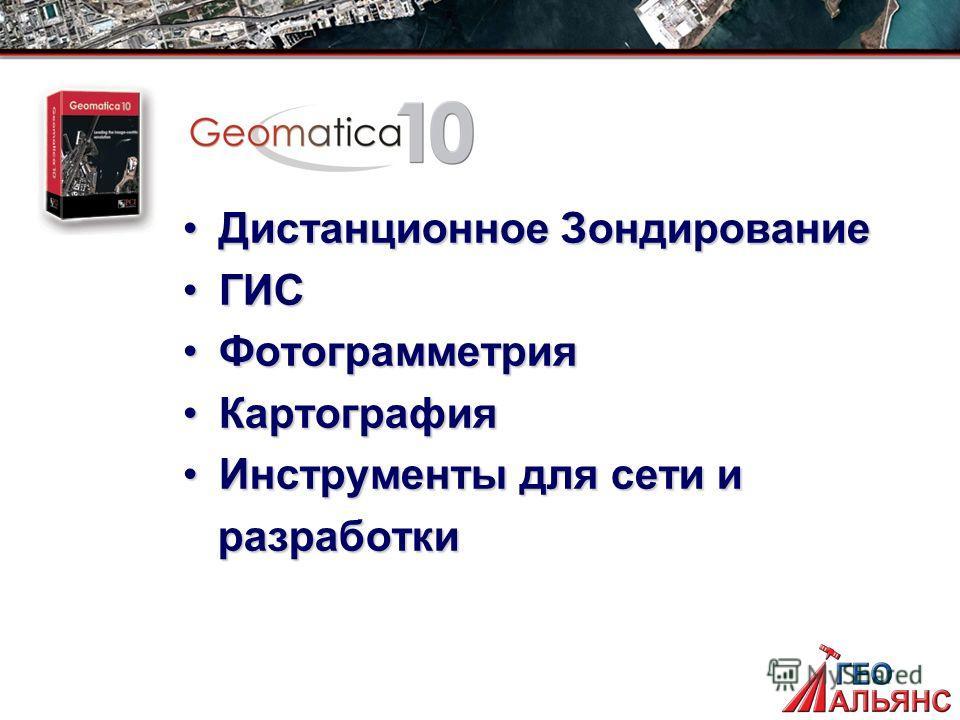 Дистанционное ЗондированиеДистанционное Зондирование ГИСГИС ФотограмметрияФотограмметрия КартографияКартография Инструменты для сети иИнструменты для сети и разработки разработки