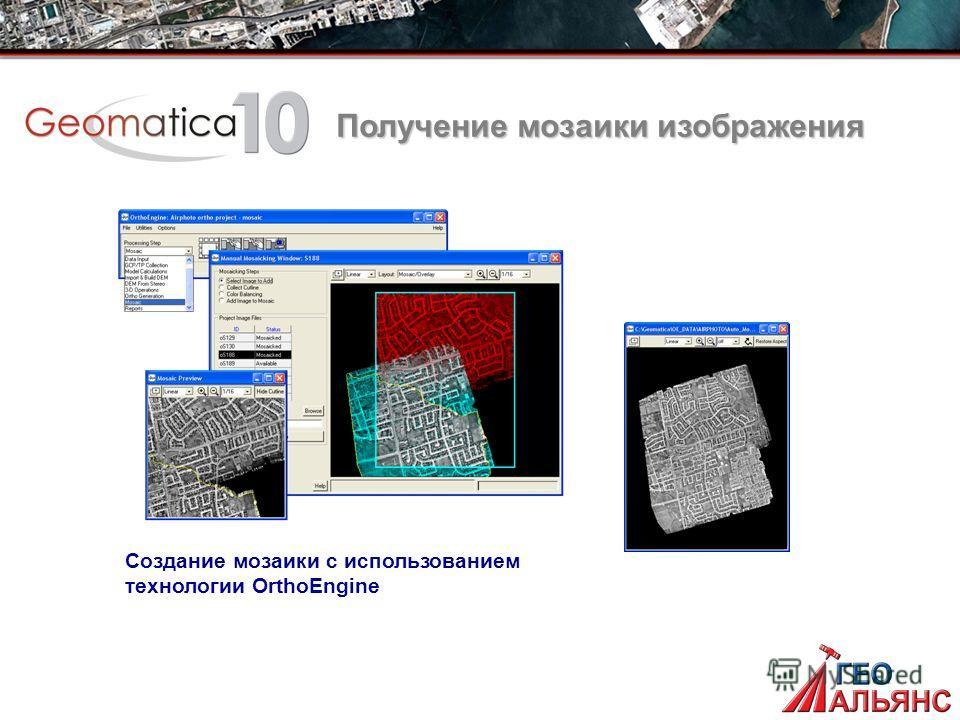 Создание мозаики с использованием технологии OrthoEngine Получение мозаики изображения
