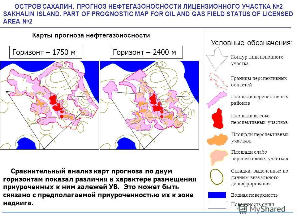 Карты прогноза нефтегазоносности: Горизонт – 1750 мГоризонт – 2400 м ОСТРОВ САХАЛИН. ПРОГНОЗ НЕФТЕГАЗОНОСНОСТИ ЛИЦЕНЗИОННОГО УЧАСТКА 2 SAKHALIN ISLAND. PART OF PROGNOSTIC MAP FOR OIL AND GAS FIELD STATUS OF LICENSED AREA 2 Условные обозначения: Конту